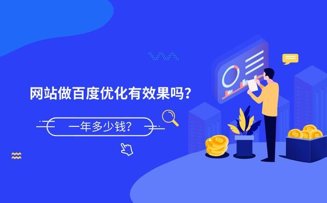 蘇州網站優化_國內網站優化費用報價_互旦科技,hudoo-tech.cn