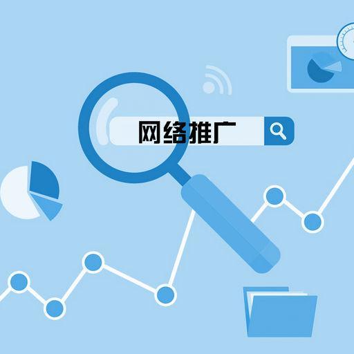 網絡推廣_7個網站推廣快速獲得流量方法_互旦科技,hudoo-tech.cn